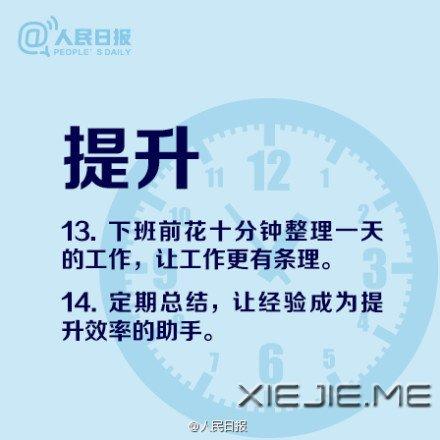 提高工作学习效率的16个技巧 (8)